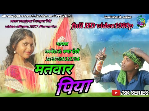 Matwar piya tital song 2017 SK SERIES PRESENTS