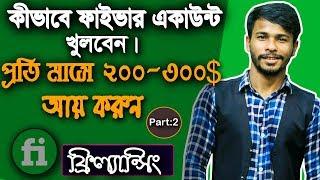 Fiverr Profesyonel Hesap ll Fiverr Bangla Öğretici 2019 PARÇASI Oluşturma-2-Arefin Taher