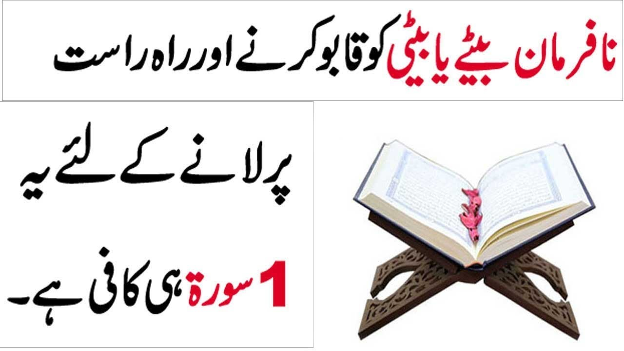 Download Aulad ko Farmabardar banane ka Qurani Wazifa | Nafarman Aulad ke liye Khas Wazifa