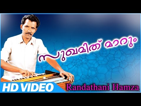 സുഖമിതു മാറും.... # Randathani Hamza Old Songs # Malayalam Super Mappila Songs