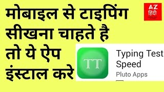 Typing Test From Mobile:  Test Your Speed ..[in Hindi urdu]