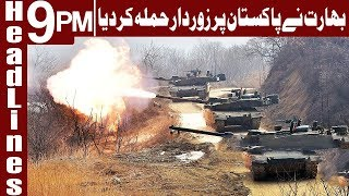 Indian Forces attack Pakistan Army on Border - Headlines & Bulletin 9 PM - 15 January 2018 - Express