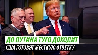 До Путина туго доходит. США готовят жесткую ответку
