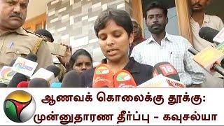 ஆணவக் கொலைக்கு தூக்கு: முன்னுதாரண தீர்ப்பு - கவுசல்யா | Kousalya | Honour killing