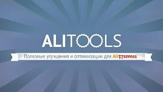 GEEK SCHOOL. УРОК №14. Полезное приложение для Aliexpress - AliTrust