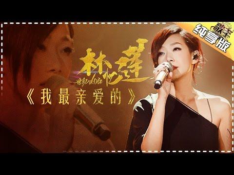 THE SINGER 2017 Sandy Lam 《My Dearest》Ep.4 Single 20170211【Hunan TV Official 1080P】
