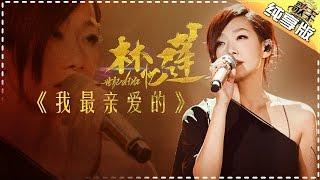 Video THE SINGER 2017 Sandy Lam 《My Dearest》Ep.4 Single 20170211【Hunan TV Official 1080P】 download MP3, 3GP, MP4, WEBM, AVI, FLV Juli 2018