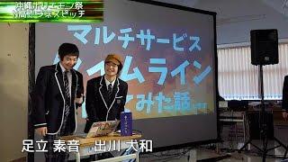 【N高ビジネスピッチ】沖縄ホリエモン祭編vol.2〜居酒屋ホリエモンチャンネル〜