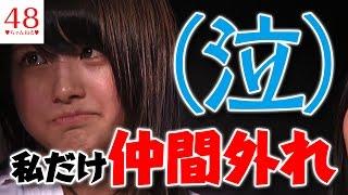 【AKB48】大和田南...