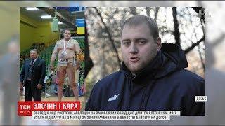 Сумоїст Слепеченко просить суд взяти його під домашній арешт