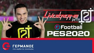 O 2J παίζει PES 2020 | Livestreams with 2J GERMANOS