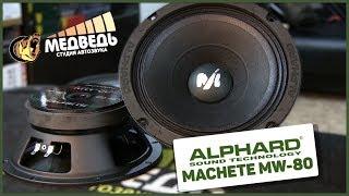 Обзор Alphard Machete MW-80 | Настоящий Эстрадный Мидбас