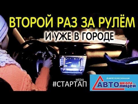 Практика вождения в городе. Автошкола Автолицей. Сергиев Посад