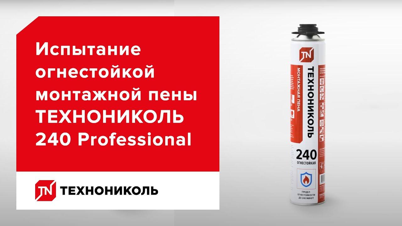 Противопожарная огнестойкая пена Makroflex FR77 (750мл ...
