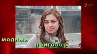 Дело о тюнинге для упрямой жены. МОДНЫЙ ПРИГОВОР 20.05.16. /Modnyy Prigovor/