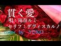 【新曲】貫く愛 川奈ルミ 作詞:デヴィスカルノ cover  YUKO