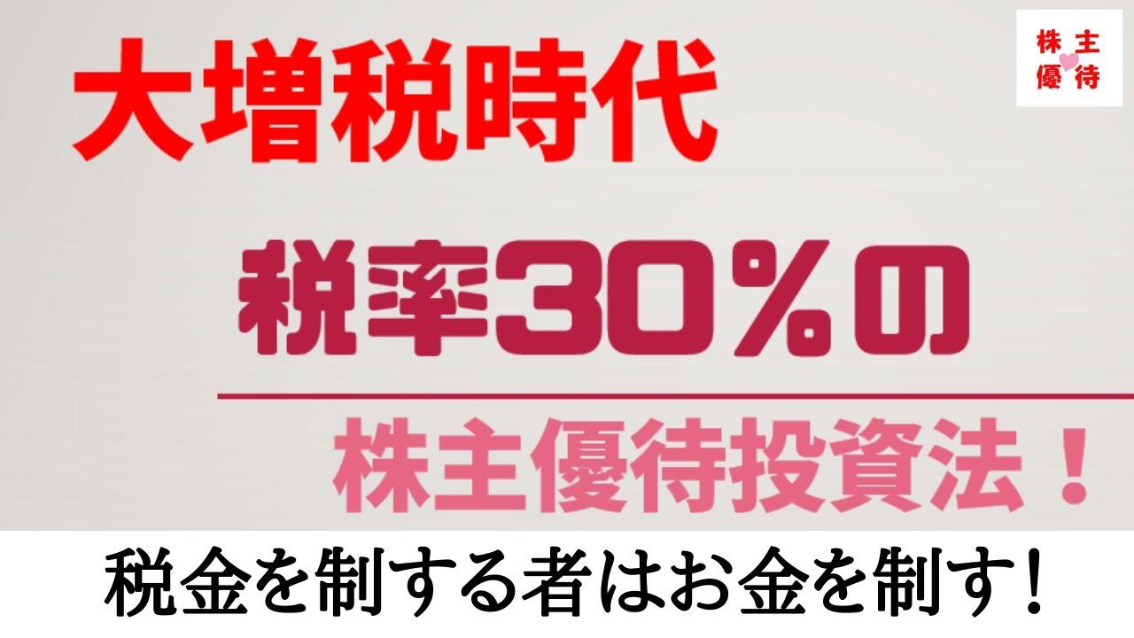 大増税時代!税率30%の株主優待投資法。