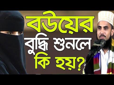 বউয়ের বুদ্ধি শুনলে কি হয়? Golam Rabbani Waz 2018 Bangla Waz 2018 Islamic Waz Bogra
