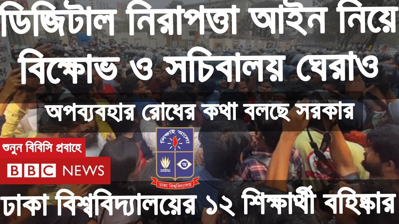 BBC Bangla  প্রবাহ  1 March , 2021  || BBC Bangla News Live!