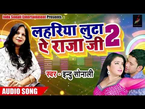New Bhojpuri Song - लहरिया लुटा ऐ राजा जी 2 - Indu Sonali - Lahariya Luta Ae Raja 2 - Hits 2018