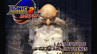 Sonic Adventure 2: Battle (Japanese) - Last Episode - All Cutscenes