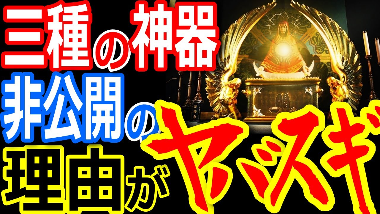 【都市伝説】仁徳天皇陵発掘に隠された秘密とは!超古代から伝わる三種の神器が公開されない理由