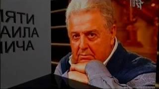 Как уходили кумиры -  Михаил Танич