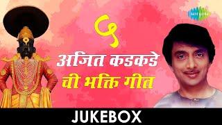 5 Songs of Ajit Kadkade | ५ अजित कडकडे चे भक्ती गीत | Lyrical Jukebox