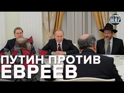 """Советник Путина и """"еврейский заговор"""", Безумный мир"""