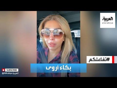تفاعلكم | الفنانة أروى تبكي لحاجتها للدواء في لبنان  - نشر قبل 9 ساعة
