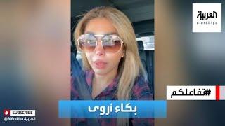 تفاعلكم | الفنانة أروى تبكي لحاجتها للدواء في لبنان