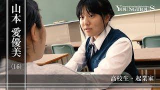 【Youngtious No.10】高校生ながら起業した山本愛優美が成長を求め努力を続けられる理由とは(ドキュメンタリー)