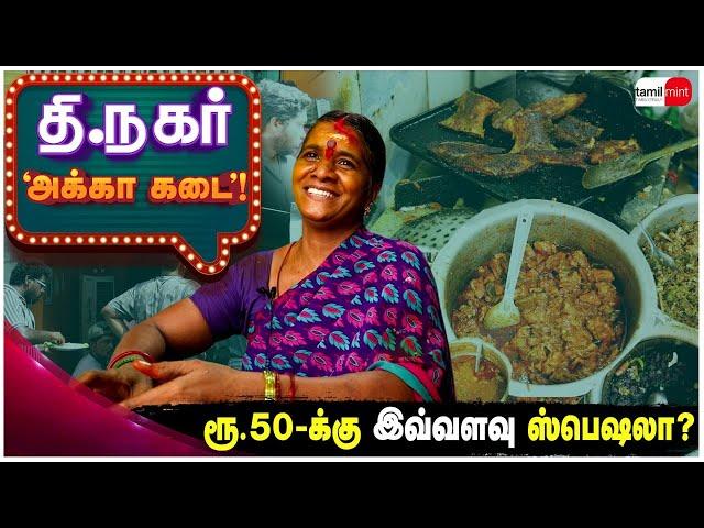 தி.நகரில் ரூ.50-க்கு unlimited சாப்பாடா 😱! அசத்தும் சிங்கப்பெண்கள்.! | TamilMint