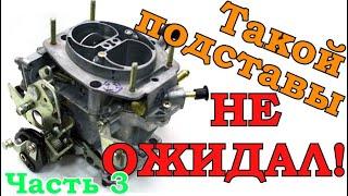 Регулировка/настройка карбюратора СОЛЕКС 21083 на ВАЗ - часть 3-я