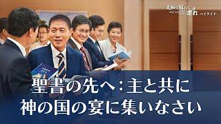 キリスト教映画「足枷を解いて走れ」抜粋シーン(3)聖書の先へ:主と共に神の国の宴に集いなさい
