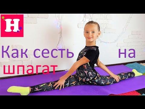 Как БЫСТРО сесть на продольный ШПАГАТ / Видео урок