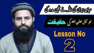 Allah Ki Gaibi Madad | Tawakkal Ki Haqiqat | Dars e Hadeeth | Dars e Quran | Islamic speech MyTub.uz