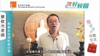 青協「讚好校園」:退休老師蔡啟光先生