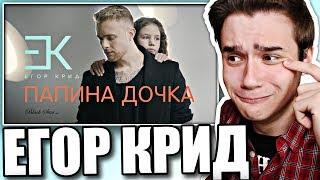 Реакция на Егор Крид - Папина Дочка