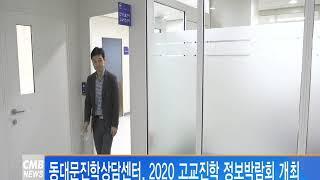 [서울 뉴스] 동대문진학상담센터, 2020 고교진학 정…