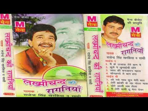 लख्मीचन्द की रागनियाँ | Lakhmichand Ki Raganiya | Rajendra Singh Kharkiya | Super Hit Ragani