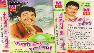 लख्मीचन्द की रागनियाँ Lakhmichand Ki Raganiya Rajender Kharkiya Haryanvi Rangkat Maina Audio