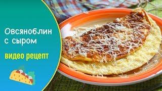 Овсяноблин с сыром видео рецепт