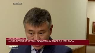 Новости Казахстана. Выпуск от 12.09.19 / Басты жаңалықтар