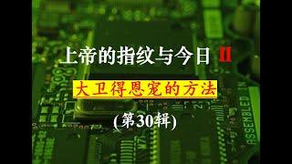 """(第II季)上帝的指纹与今日第30辑  Session 30 of """"God's Fingerprint & Today(II)"""" 祝健牧师 Pastor Zhu 09/16"""