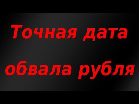 Saxo Bank назвал точную дату обвала рубля. Курс доллара.
