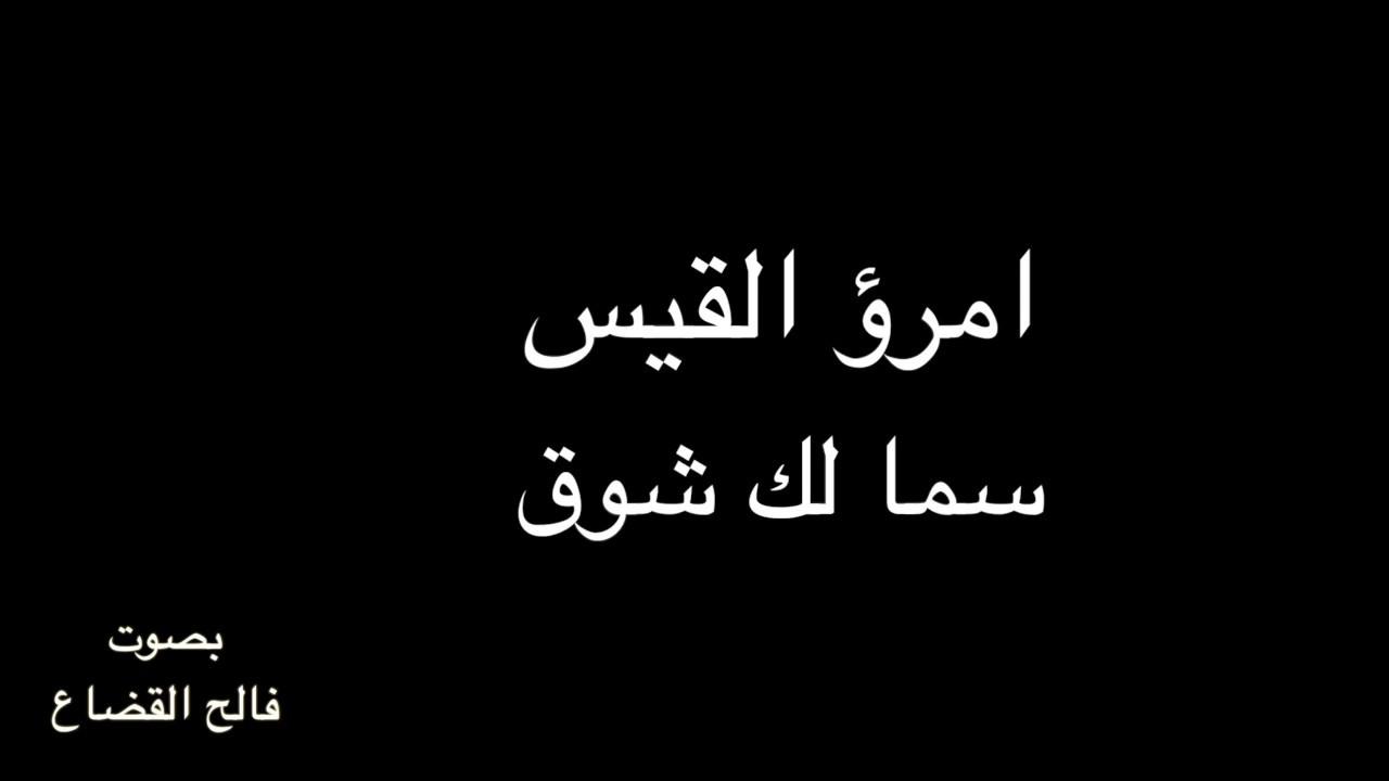 امرؤ القيس س ما ل ك ش وق بصوت فالح القضاع Youtube