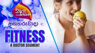 Nugasewana Doctor Segment | 2021-06-29 |Rupavahini Thumbnail