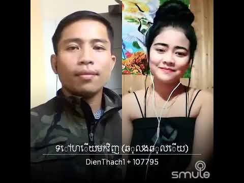 Khmer Karaoke thạch hên.kar bank pram chnam