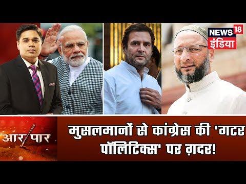 मुसलमानों से कांग्रेस की 'गटर पॉलिटिक्स' पर ग़दर!   Aar Paar Amish Devgan के साथ